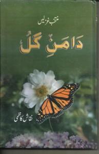 Daman-e-Gul